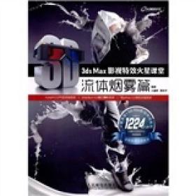 3ds Max影视特效火星课堂【附3张光盘】