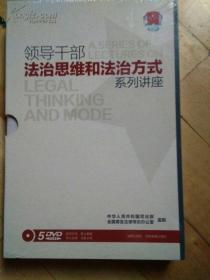 领导干部法治思维和法治方式系列讲座(5DVD光盘)