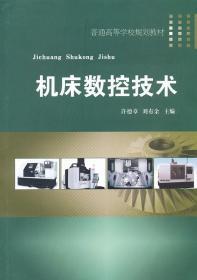 机床数控技术 9787312028397 许德章,刘有余   中国科学技