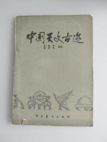 中国天文古迹