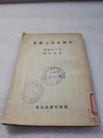 《中国北部之药草》稀少!商务印书馆 1951年3版 平装1册全 仅印2000册