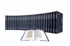 中国少数民族文字珍稀典籍汇编(3箱套装共28册)