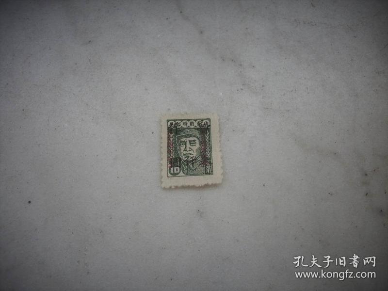 解放区-山东战时邮局【朱德像】1角加盖暂作3000元!一枚