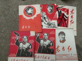 东方红1969年1-2,5-6,7,8-9,10-11,12【6本】