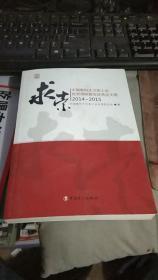 求索 : 2014~2015中国教科文卫体工会优秀调研报告优秀论文选
