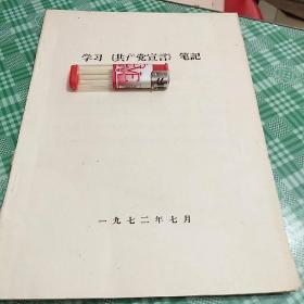 学习《共产党宣言》笔记
