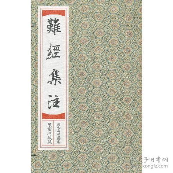 影印中医经典系列——难经(宣纸线装)