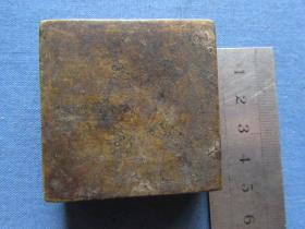 抗美援朝时刻有五角星的铜墨盒,品如图,包老包真1