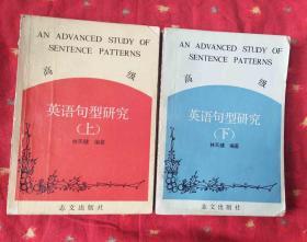 高级英语句型研究(上下2册)