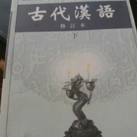 古代汉语 下 修订本