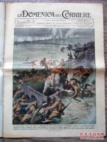 1937年11月7日意大利原版老报纸—在上海的中日战争