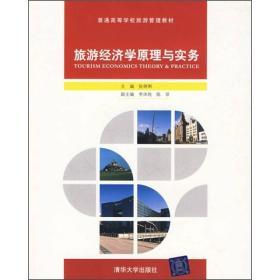 旅游经济学原理与实务