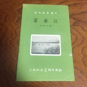1956年彩色风景画片—— 富春江 每套6张,私藏品好