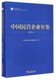 中国民营企业年鉴(2014)