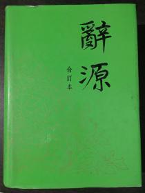 辞源(修订本)(1-4合订本)
