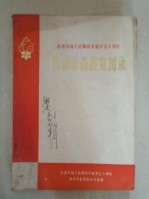 庆祝中国人民解放军建军五十周年美术作品展览图录