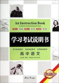 学习考试说明书:高中语文