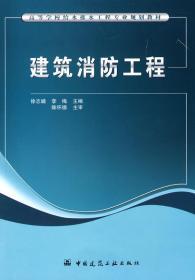 建筑消防工程 9787112106233 徐志嫱//李梅 中国建筑工业出