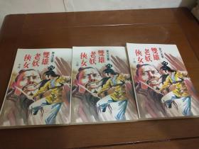 东方玉老版武侠《双雄老妖侠女》(上中下)繁体竖版