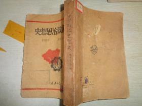 中国政治思想史(第二分册)