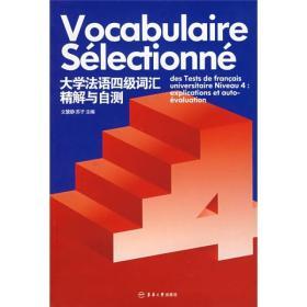 大学法语四级词汇精解与自测