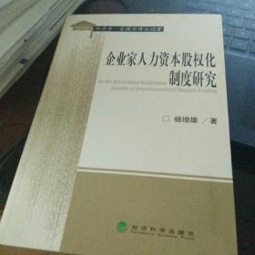 企业家人力资本股权化制度研究