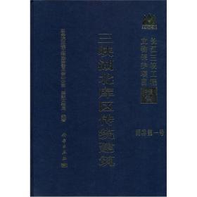 三峡湖北库区传统建筑(长江三峡文物保护项目报告)  精装 正版