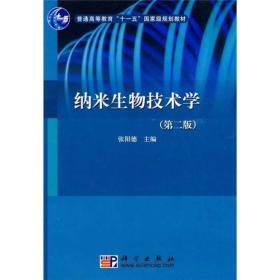 纳米生物技术学 张阳德  科学出版社 9787030224354