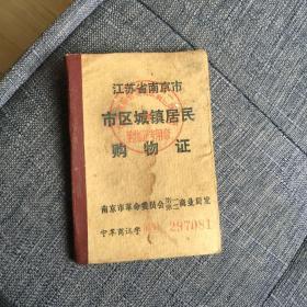 南京市市区城镇居民购物证1976年