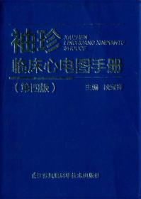 袖珍临床心电图手册第四版