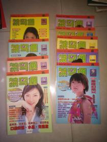 菜鸟通 2001年第1.2.3.4.5.6.7.8.9期 9册合售  含创刊号