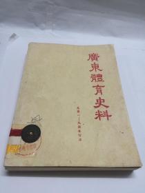 广东体育史料 【总第1至9期合订本  内含创刊号】