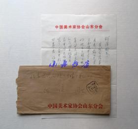 中国美协理事、山东美协常务副主席  毛云之1985年信札 一通两页附实寄封(使用山东美协专用稿纸;原中美协理事何溶同一上款)163