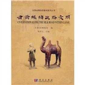 甘肃丝绸之路文明