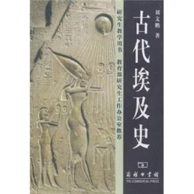 古代埃及史