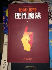 哈利•波特与理性魔法 1.2两册合售