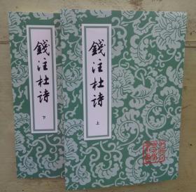 钱注杜诗 (上下)平~中国古典文学丛书