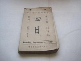 中华民国二十三年 日历 北平故宫印刷所承印宋元明清时期名画