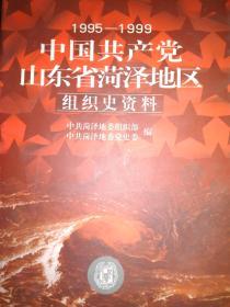 中国共产党山东省菏泽地区组织史资料1995-1999