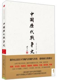 中国历代战争史 六册合售