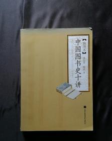 中国图书史十讲(插图本)