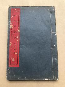 花间梦词记(32开线装一册全,喜怒用功社1934年白宣铅印本),词集,谢重开著。