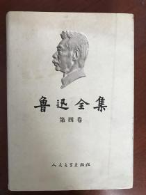 鲁迅全集(2017最新修订版)