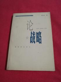 论战略/当代中国军事学资深学者学术精品丛书