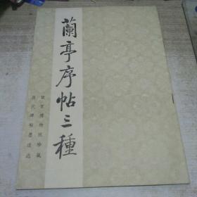 兰亭序字帖三种1985