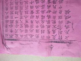 民国掖县西南乡河里贾家,中医贾元进广告纸。2723