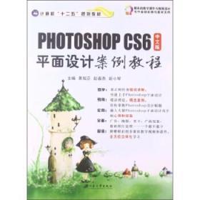 """中文版PHOTOSHOP CS6平面设计案例教程/计算机""""十二五""""规"""