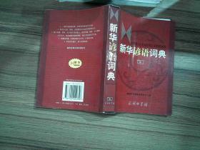 新华谚语词典