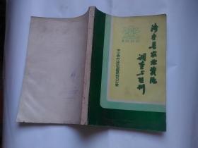 济宁县农业资源调查与区划