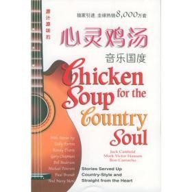 心灵鸡汤(音乐国度)